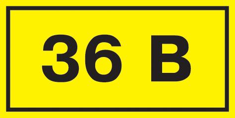 "Самоклеящаяся этикетка 40х20мм символ ""36В"" IEK"