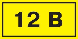 "Самоклеящаяся этикетка 90х38мм символ ""12В"" IEK"