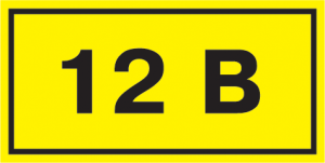 "Самоклеящаяся этикетка 40х20мм символ ""12В"" IEK"
