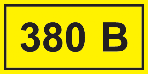 "Самоклеящаяся этикетка 40х20мм символ ""380В"" IEK"