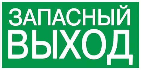 """Самоклеящаяся этикетка 100х50мм """"ЗАПАСНЫЙ ВЫХОД"""" IEK"""