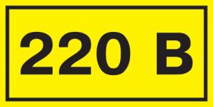 "Самоклеящаяся этикетка 90х38мм символ ""220В"" IEK"