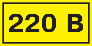 "Самоклеящаяся этикетка 40х20мм символ ""220В"" IEK"