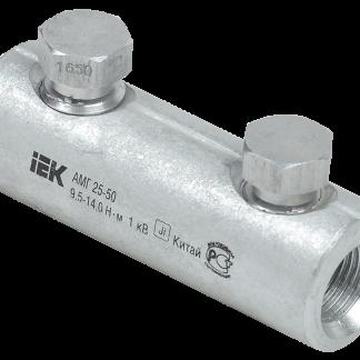 Алюминиевая механическая гильза со срывными болтами АМГ 25-50 до 1кВ IEK